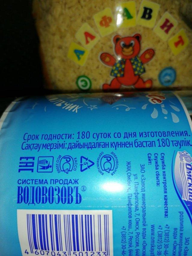 Макароны и просрочка: в Омске отличников наградили «ценными» подарками
