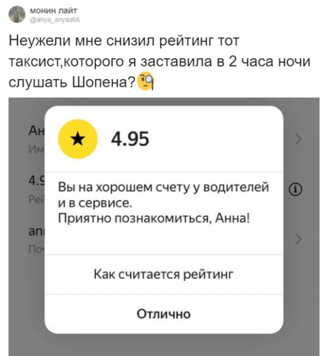 Пользователи сервиса для вызова такси теперь видят свой рейтинг