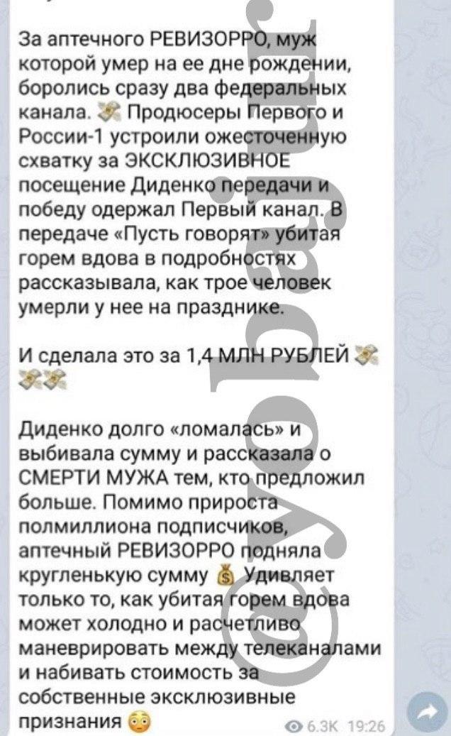 Какой гонорар выплатили Екатерине Диденко за участие в шоу «Пусть говорят»?