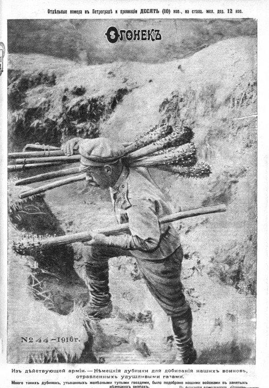"""Журнал """"Огонек"""", Российская Империя, 1916 год"""