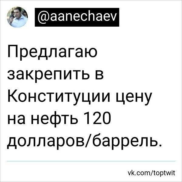 Шутки про обвал рубля 9 марта