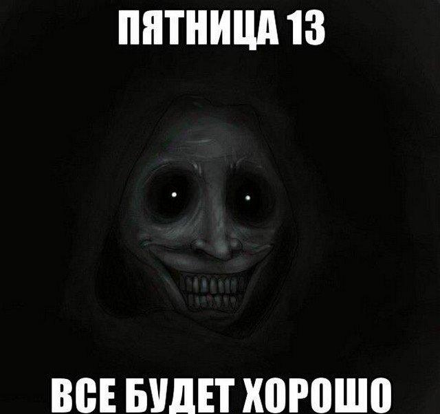 Мемы про пятницу 13-е