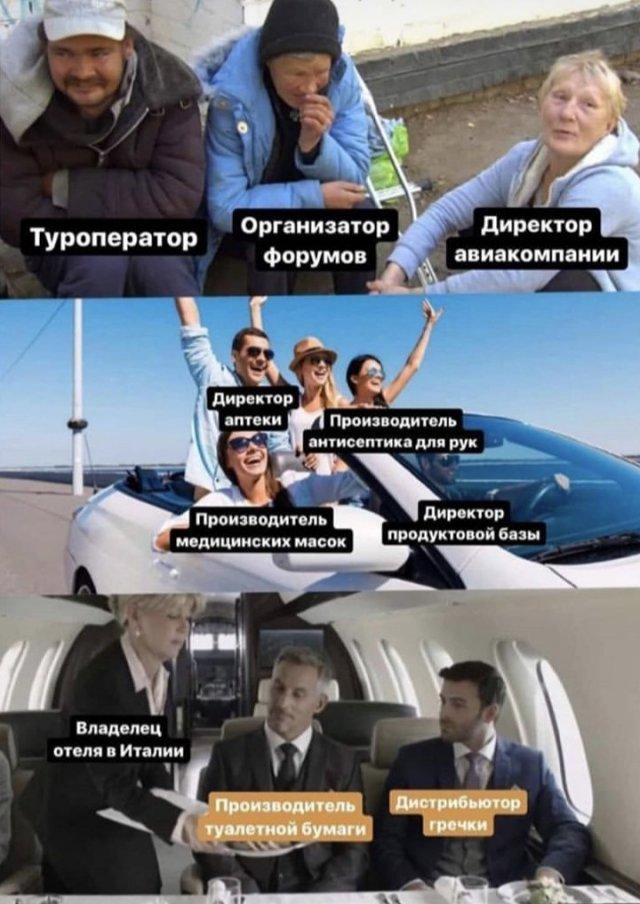 Мемы про коронавирус и карантин
