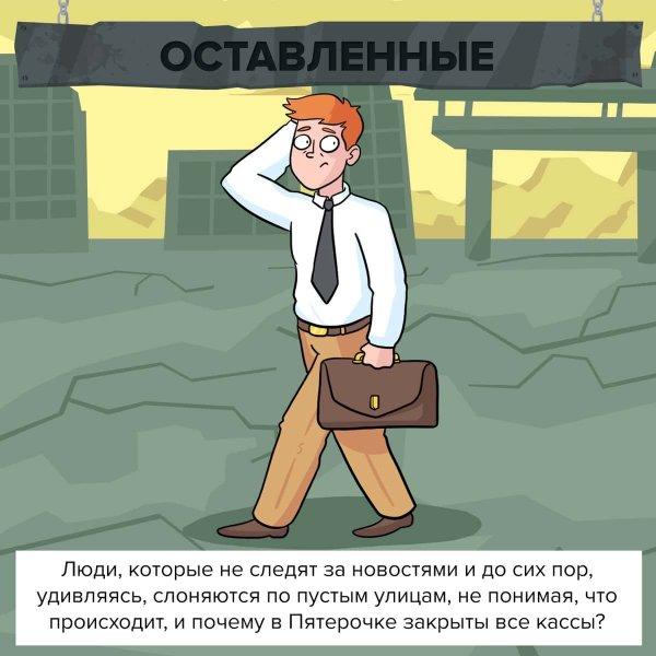 Комикс: Типы выживших
