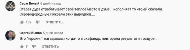 Жесткая реакция соцсетей на идею Валентины Терешковой об обнулении президентских сроков Путина