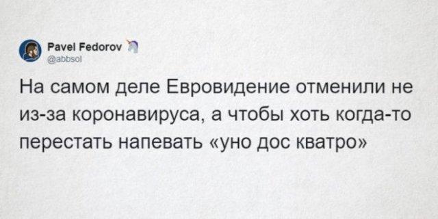 """Реакция пользователей на отмену """"Евровидения-2020"""""""