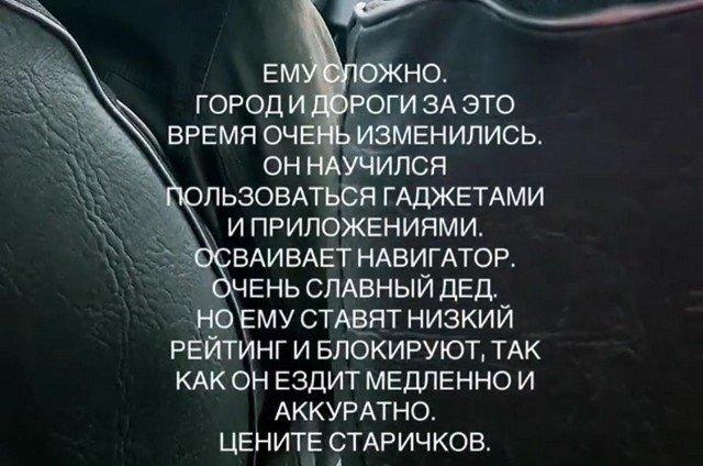Петербурженка Анастасия Крылова села в такси к 83-летнему дедушке и собрала для него деньги на безбе