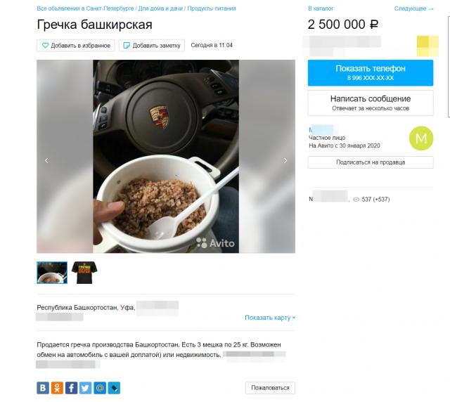 В Сети продают гречку за баснословные деньги