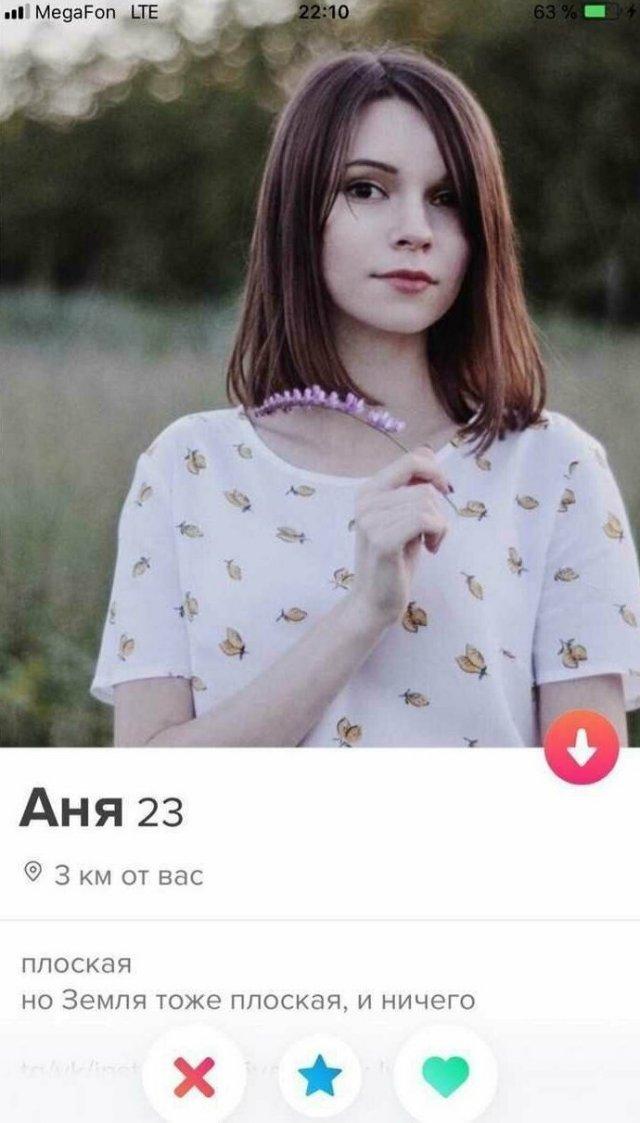 Необычные и смешные анкеты девушек, желающих познакомиться