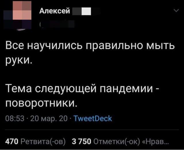 Люди в Интернете шутят про пандемию