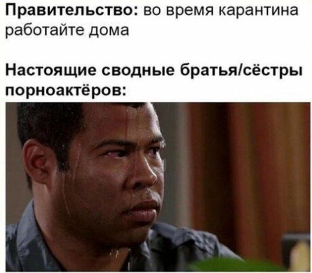 Мемы про удаленную работу
