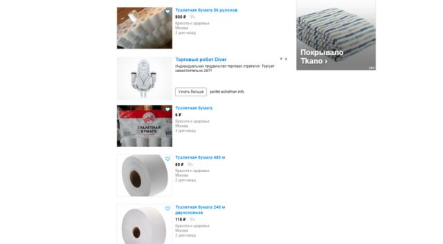 Странные товары, появившиеся на рынке из-за коронавируса