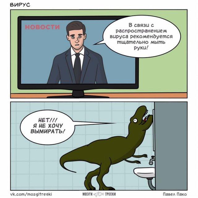 Мемы про удаленную работу и коронавирус