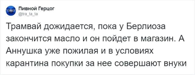 М. А. Булгаков «Мастер и Маргарита»