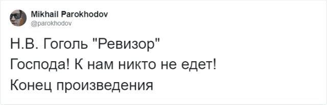 Н.В. Гоголь «Ревизор»