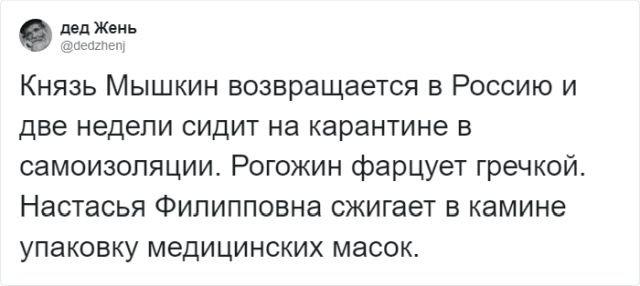 Ф. М. Достоевский «Идиот»