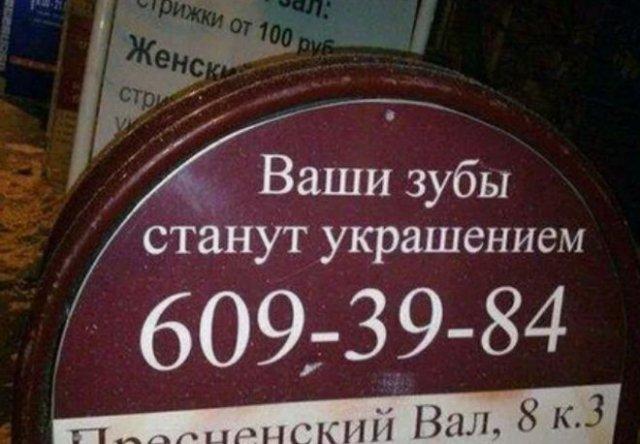 Смешные медицинские надписи