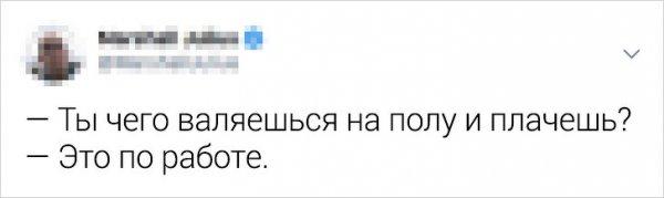 Подборка саркастичных твитов