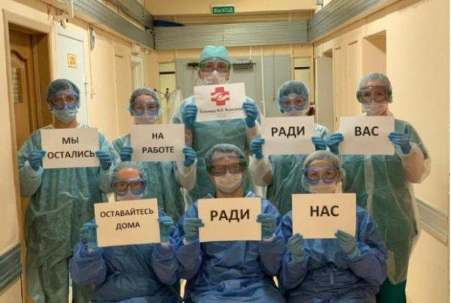 Российские врачи призывают оставаться дома