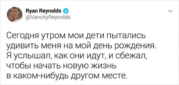 Подборка смешных твитов от Райана Рейнольдса