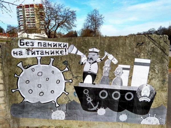 Граффити из Бреста