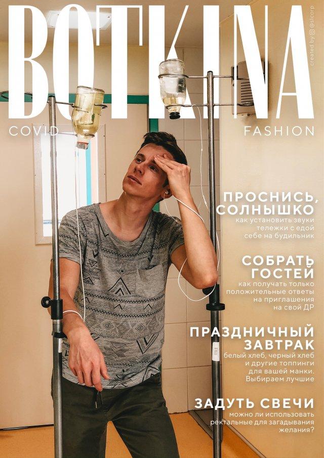 Дизайнер Артем Иванов придумал журнал о карантине