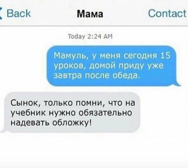 Смешные переписки между детьми и их родителями