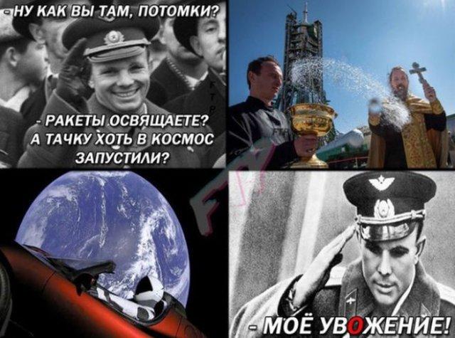 Шутки про День космонавтики
