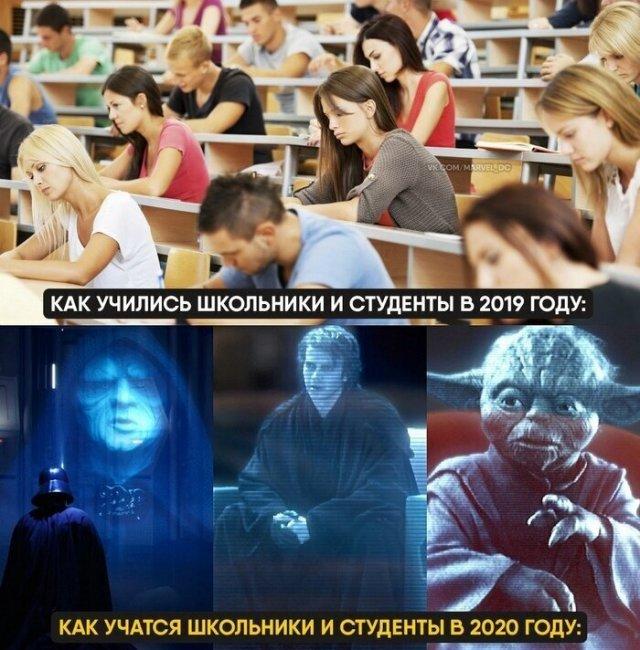 Мемы и шутки про дистанционное обучение