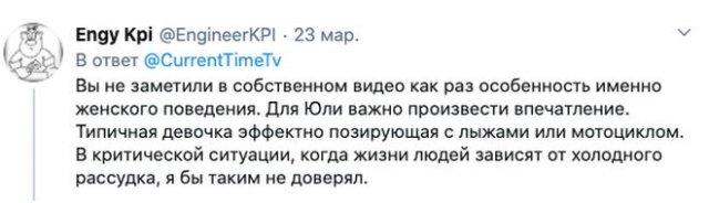 Реакция пользователей социальных сетей на новость о 23-летней девушке-пилоте