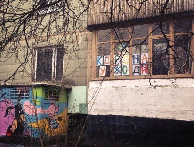 Народный креатив в период режима самоизоляции