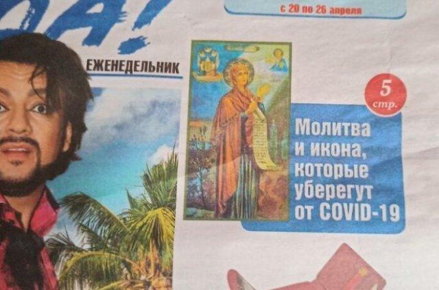 Верующие против коронавируса