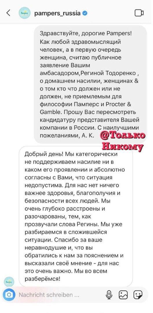 Регина Тодоренко оправдала домашнее насилие, а затем открестилась от своих слов