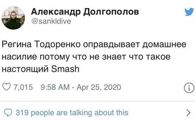 Реакция соцсетей на высказывание Регины Тодоренко о домашнем насилии