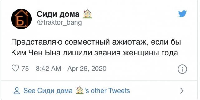 """Как соцсети прореагировали на """"смерть"""" Ким Чен Ына"""