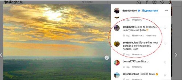 Жесткие комментарии россиян в Instagram Дмитрия Медведева