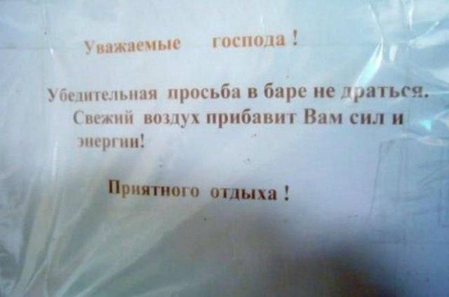 Нелепые и смешные объявления, на которые можно наткнуться только в России