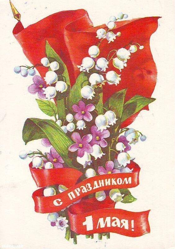 Фото открытки 1 мая ссср