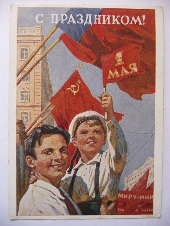 Первое мая: открытки из СССР ко дню международной солидарности трудящихся