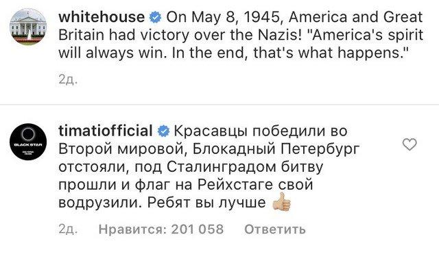 Россияне возмутилась постом, что Вторую мировую войну выиграли США и Британия