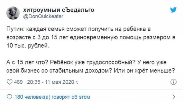 Реакция россиян на отмену периода нерабочих дней и речь Владимира Путина
