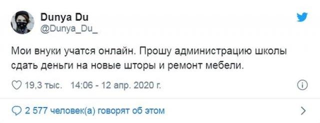 """""""Карантинный"""" юмор, который поможет пережить пандемию"""