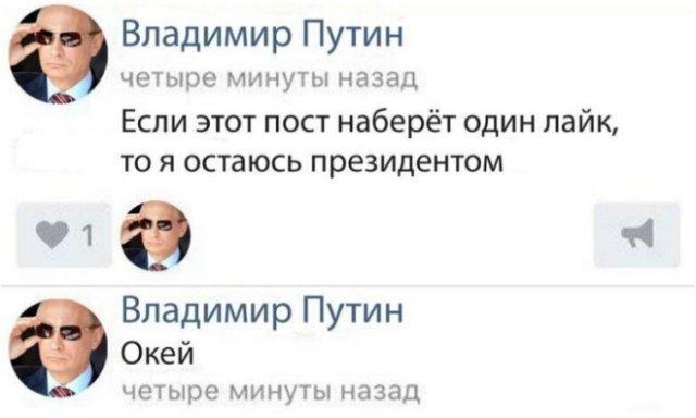 Реакция россиян на введение дистанционного голосования