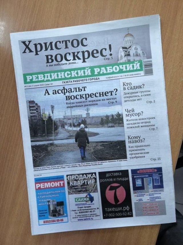 Заголовки газеты «Ревдинский рабочий», которые захочется прочитать дважды