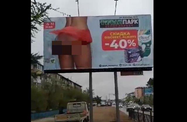 Очень необычная реклама, на которую обратит внимание каждый мужчина