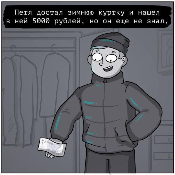 Комикс об ужасах жизни современного человека