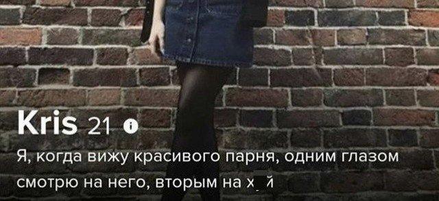 Анкеты с сайта знакомств, где обитают странные люди