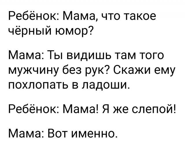 Чёрный юмор.