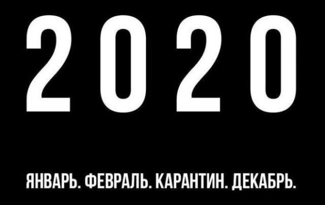 Немного шуток о 2020-м, карантине и коронавирусе