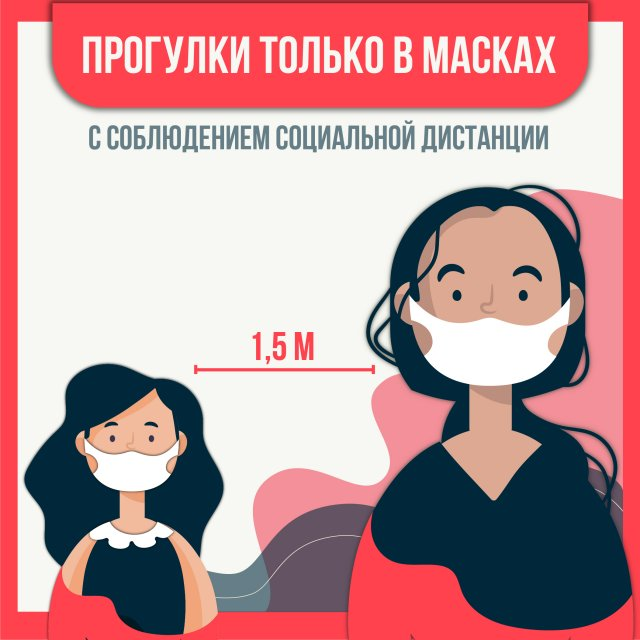 Особенности московских прогулок